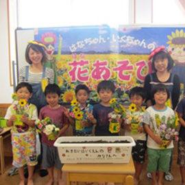 第50回子ども花育チャレンジ