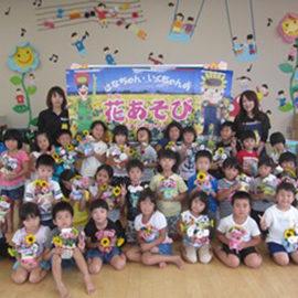 第51回子ども花育チャレンジ