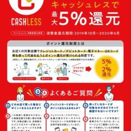 キャッシュレス消費者還元事業 ~ポイント還元制度について~