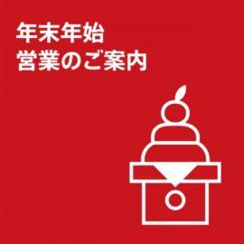 中津駅店 年末年始営業時間のお知らせ